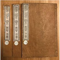 Mikami, Kosai & Enomoto, Bunshiro [Bunjo]. A Register of Kanei Senshi Coins (Kan'ei senshi)