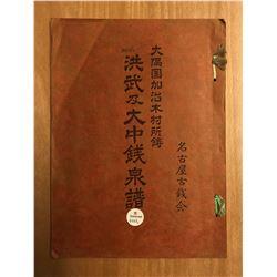 Nagoya Kosenkai. Hong Wu and Da Zhong Coins (Kobu oyobi Taichusen senpu)