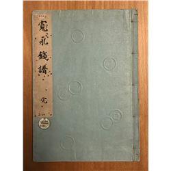 Nakagawa, Chikanori. A Numismatic Record of Kanei Senpu Coins (Kan'ei senpu)