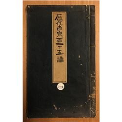 Nakamura, Fusetsu. Illustrations of 125 Rare Chinese Coins (Reikidai kosen hyaku-nijugo fu)