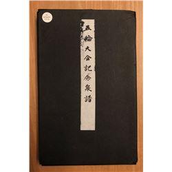Nihon Kahei Kyokai. Coin book commemorating the Olympic Games (Gorin taikai kinen senpu)