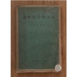 Nishi Tani Yahei. Treatise of Japanese War Currency