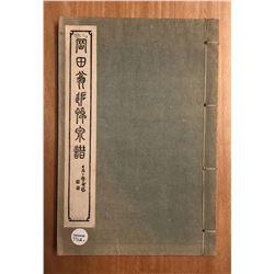 Ogawa, Hiroshi. Coin Book of Mourning for Mr. Okada Fusajiro (Okada-o tsuito senpu)