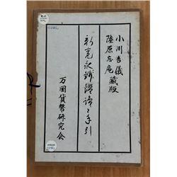 Ogawa, Yoshiki. Shin kan'eisen kanshiki to tebiki (Guide to Shin Kanei Coins)