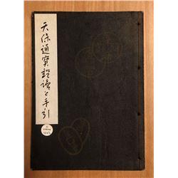 Ohashi, Yoshitaka. Guide to Tempo Coins (Tempo tsuho kanshiki to tebiki)