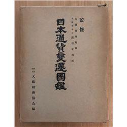 Okuma Finance Association. Illustrated Book of Japan Currency