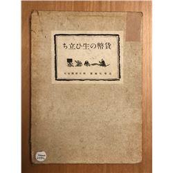 Okurasho Zoheikyoku (Bureau of the Mint). The Life-Story of Money (Kahei no oitachi)
