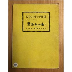 Okurasho Zoheikyoku. The Life-Story of Money (Kahei no oitachi)
