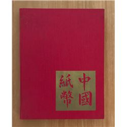Smith, Ward D. & Brian Matravers. Chinese Banknotes