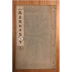 Suzuki, Yusensai. Book of Rubbings of Old Coins Owned by Yusensai (Yusensai takuhoncho)