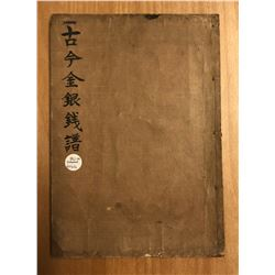 Taniguchi, Minsai. A Record of Ancient and Modern Gold and Silver Coins (Kokon kingin senpu)