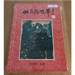 Tseng, Che-lu. Chuang Ch'uan Ko Sui Pi
