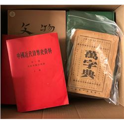 Various, LOT of 14 books and journals in Chinese language from a wide range of numismatic topics