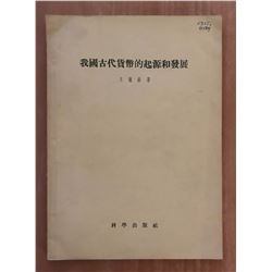 Wang, Yujing. The Origin and Development of Chinese Ancient Currency