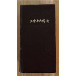 Wang, Yun Wu. Wang Yun Wu Great Dictionary (Wang yun wu da ci dian)