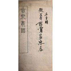 Wu, Dacheng. Gu Quan Cong Hua