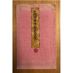 Yamamoto, Uemon [Bunkudo]. Coin Book Celebrating Mr. Nakamura Kokotei's 61st Birthday (Kokotei kako
