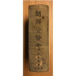 Yu, Cha-hu. Korean Coinage History (Choson hwapye yeogsa)