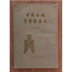 Zheng, Jiaxiang. History of Ancient Chinese Currency Development (Zhongguo gudai huobi fazhan shi)