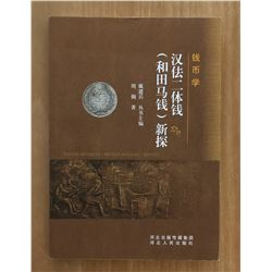Zhou, Yi. Hanqu Ertiqian Hetian Masqian Xintan (A New Study into the Yutian Kingdom Bilingual Horse