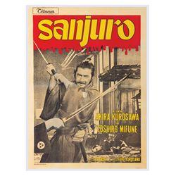 Sanjuro Italian Four Sheet Poster.