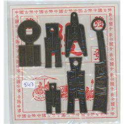 ANCIENT ASIAN REPLICA COIN SET