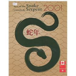 2001 YEAR OF THE SNAKE COMMEMORATIVE STAMP SET