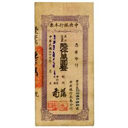 "Central Bank of China, 1948 ""Changchung"" Branch Gold Chin Yuan Issue."