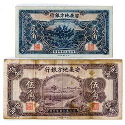 Anhwei Regional Bank. 1937. Pair of Issued Banknotes.