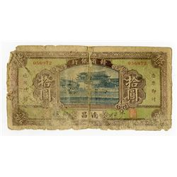 Provincial Bank of Kiangsi, 1925 Banknote Issue