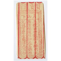 Temporary banknote issued by Yueshanxia Private Bank. Ca. 1920-30's. ________
