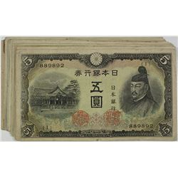 Bank of Japan, ND (1943) Banknote Assortment