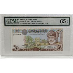 Central Bank of Oman, 1995 / AH1416 Issue Banknote.