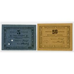 "Joint Cooperative ""Red Chemist"", ""Red Traveler"", ""Northern Shipyard"". 1922. Pair of Scrip Notes."