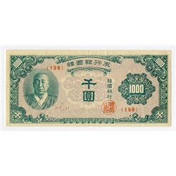 Bank of Korea. ND (1950). Issued Banknote.