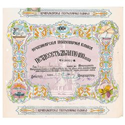Yuchbunarska Popularna Banka (Yuhuban Popular Bank), 1937 Judaica Related Issued Bond.