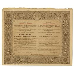 Council of People's Commissars, 1922, Specimen Bond / State Lottery Loan
