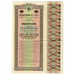 State Debt Commission, 1902, Specimen Bond Rarity