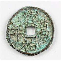 1253-1258 Chinese Southern Song Baoyou Wannian