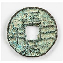 1316 Chinese Yuan Dynasty Yuanyou Sannian Coin
