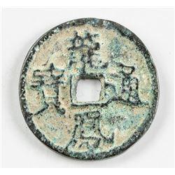 1355 Chinese Late Yuan Rebellion Longfeng Tongbao