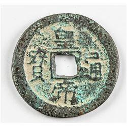 1850-1864 China Taiping Rebellion Huangdi Tongbao