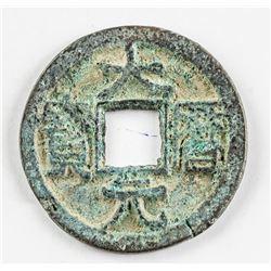 766-779 Chinese Tang Dali Yuanbao Hartill 14.130