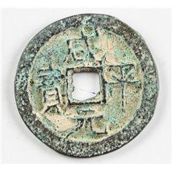 998-1022 Chinese Northern Song Xianping Yuanbao