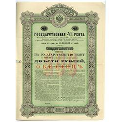 State Debt Commission, 1902, Specimen Bond
