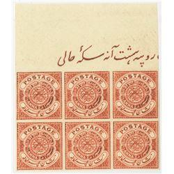 Nizam of Hyderabad. 1908-1915, Proof Block of 6 Stamps.