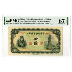 Federal Reserve Bank of China, ND (1943) Highest Graded by PMG Issued Banknote.