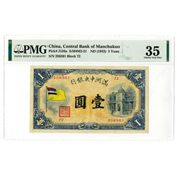 Central Bank of Manchukuo. ND (1933). Issued Banknote.