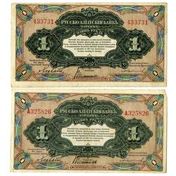 Russo-Asiatic Bank in Harbin. ND (1917). Issued Note.