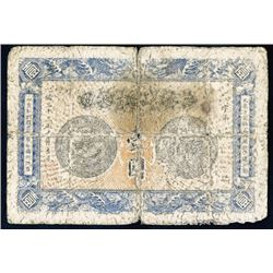 Anhwei Yu Huan Government Bank 1907 Dollar Issue.